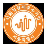사회적경제 우수기업_로고_오렌지_국문.png