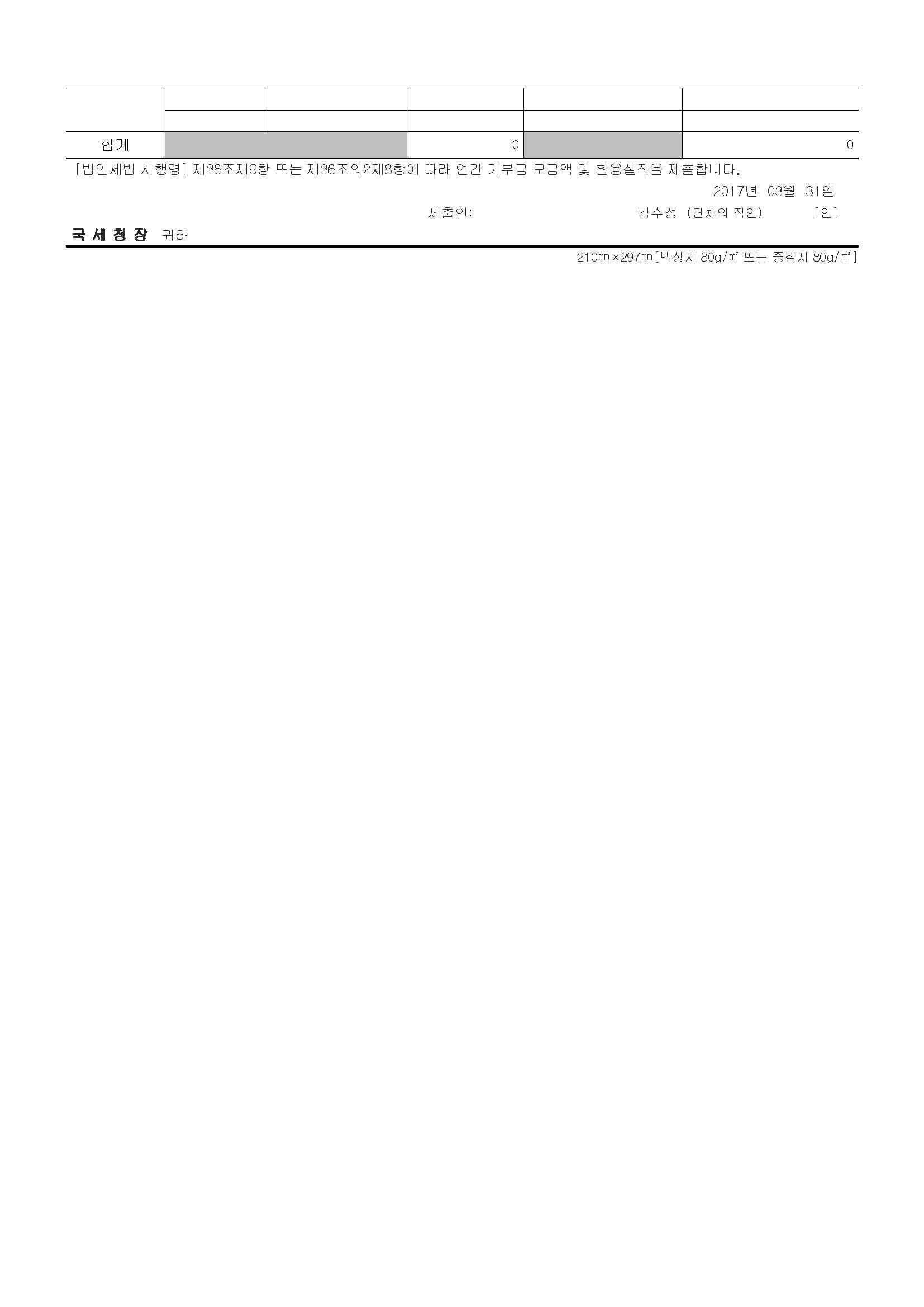 2016기부금명세서2.jpg