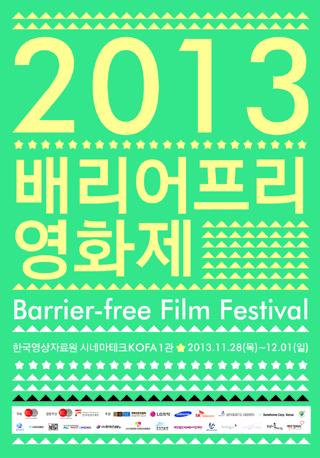 2013 배리어프리영화제_포스터320x458.jpg