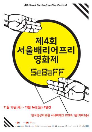제4회 서울배리어프리영화제320x458.jpg