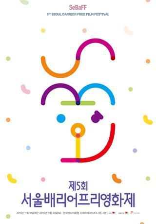 제5회 서울배리어프리영화제320x458.jpg
